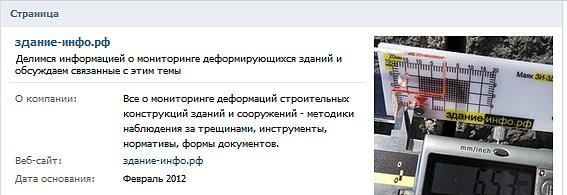 здание-инфо.рф Вконтакте